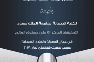 تهنئة لكلية الصيدلة بجامعة الملك سعود