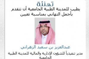 تهئنة عبد العزيز بن سعيد الزهراني