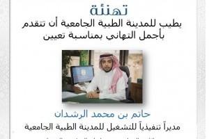 تهئنة حاتم بن حمد الرشدان