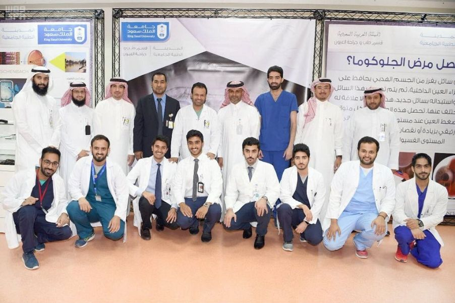 "KSUMC organizes ""Glaucoma"" awareness exhibition """