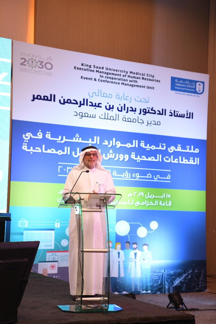 """جامعة الملك سعود تناقش """"سبل تنمية الموارد البشرية في القطاعات الصحية"""""""