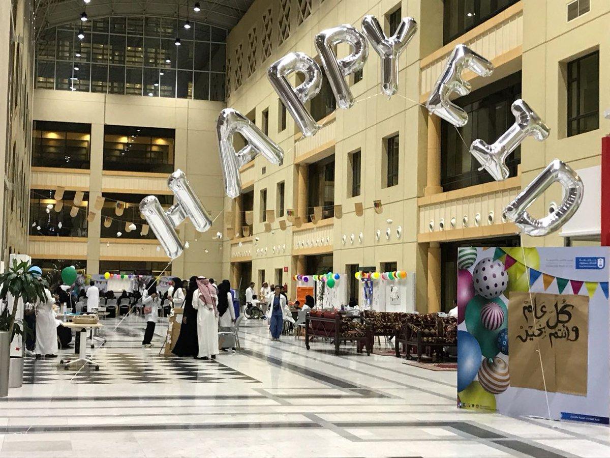 """""""أهلاً بالعيد"""" في المدينة الطبية بجامعة الملك سعود"""
