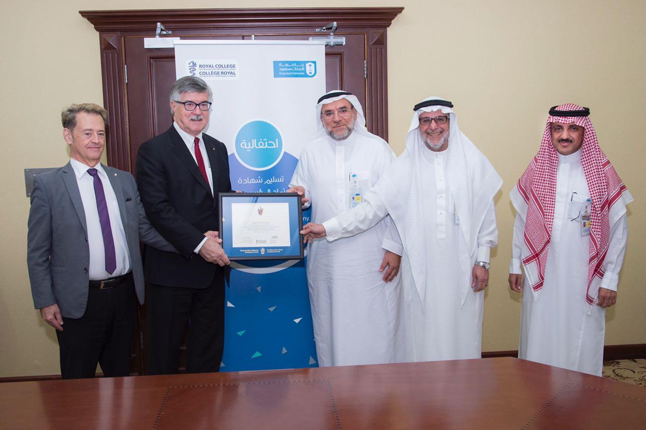 كلية الطب بجامعة الملك سعود تنال أول اعتماد مؤسسي صحي من الجمعية الملكية للأطباء الكنديين