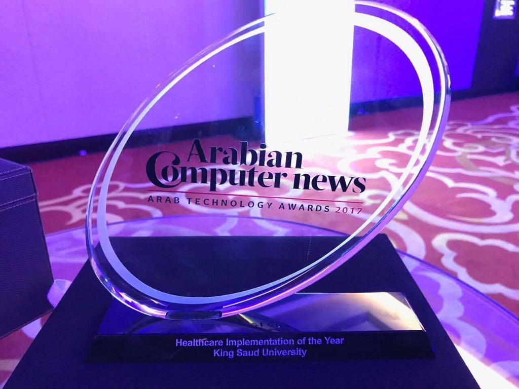 """""""طبية جامعة الملك سعود تحقق جائزة أفضل"""" تطبيق لأنظمة الرعاية الصحية 2017م"""