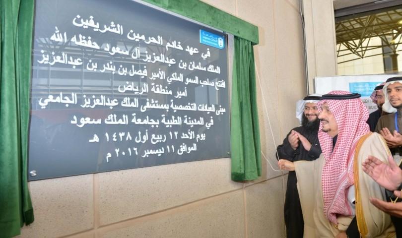 أمير الرياض يفتتح مبنى العيادات التخصصية بمستشفى الملك عبدالعزيز الجامعي