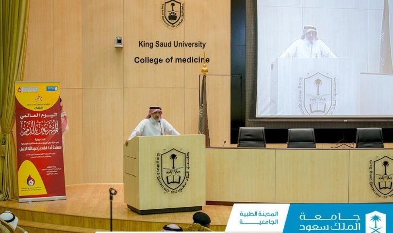 المدينة الطبية و كلية الطب بجامعة الملك سعود تحتفلان باليوم العالمي للمتبرعين بالدم