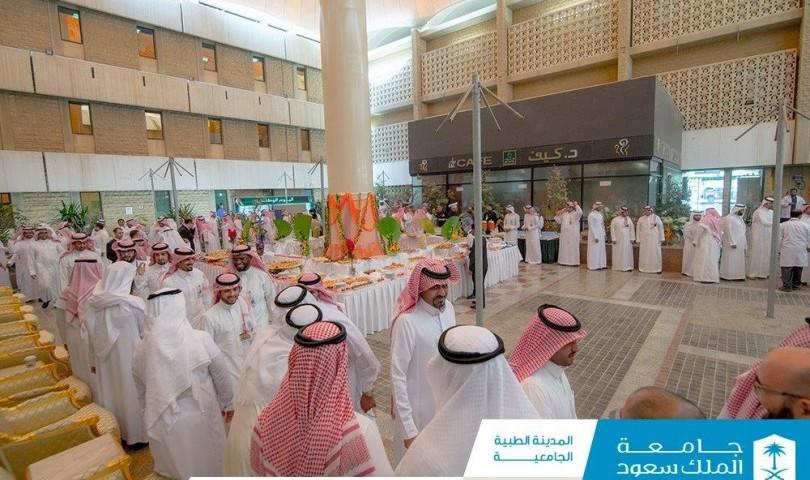 المدينة الطبية لجامعة الملك سعود تعايد منسوبيها