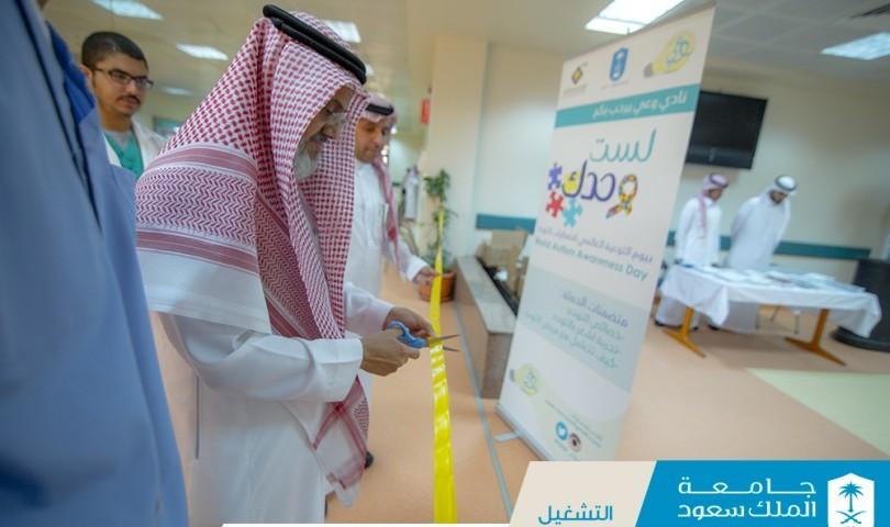 المدينة الطبية بجامعة الملك سعود تشارك بالاحتفال باليوم العالمي للتوحد