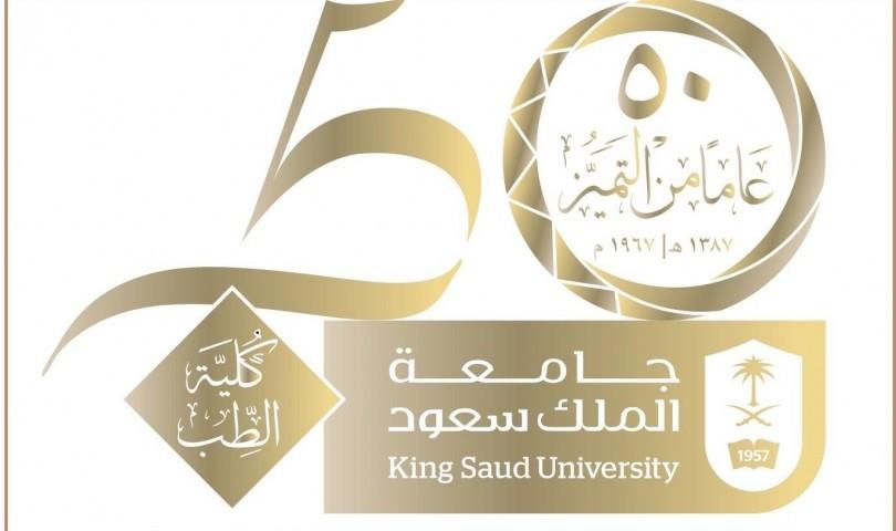 كلية الطب بجامعة الملك سعود تحتفل بمرور 50 عامًا على إنشائها