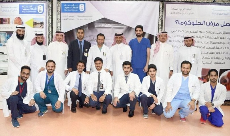 """المدينة الطبية بجامعة الملك سعود تنظم معرضاً للتوعية """"بالجلوكوما"""""""