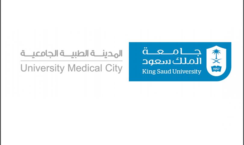 المدينة الطبية الجامعية تبحث تجارب التمريض في المملكة في التصدي لجائحة كورونا