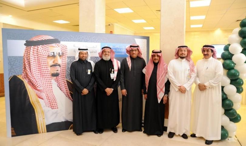 المدينة الطبية بجامعة الملك سعود تحتفل بالذكرى الاولى للبيعة