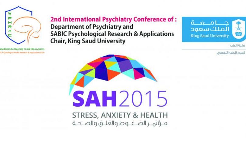 """كلية طب جامعة الملك سعود تنظم المؤتمر الدولي الثاني للطب النفسي تحت عنوان """"الضغوط، والقلق، والصحة"""""""