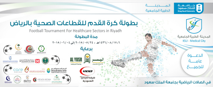 King Saud University Medical City Organizes FOOTBALL TOURNAMENT FOR HEALTH CARE SECTORS