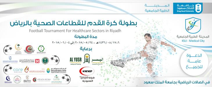 المدينة الطبية بجامعة الملك سعود ... تنظم بطولة كرة القدم للقطاعات الصحية بالرياض