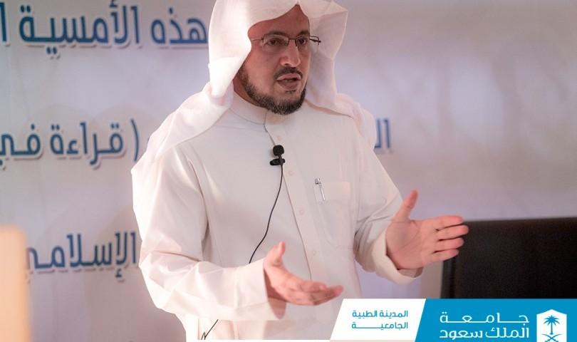 """"""" الوعي الروحي قراءة في مستقبل الإنسان """" بالمدينة الطبية بجامعة الملك سعود"""