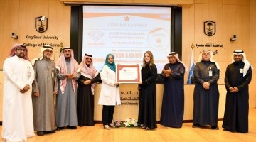 """The Medical City at King Saud University Obtains Canadian """"Diamond Degree"""" Certificate"""