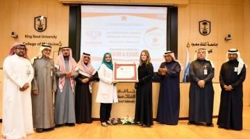 """المدينة الطبية بجامعة الملك سعود تنال """" شهادة الدرجة الماسية"""" الكندية"""