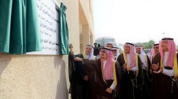 Riyadh Governor Sponsors KSU's College of Medicine 50th Anniversary Ceremony and Inauguration of the
