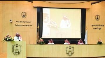 """جامعة الملك سعود تنظم مؤتمر """"برنامج تدريب الأطباء المقيمين في طب العيون"""""""
