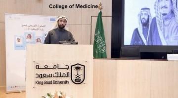 لقاء بكلية الطب بجامعة الملك سعود عن التحول الصحي في المملكة نحو رؤية 2030