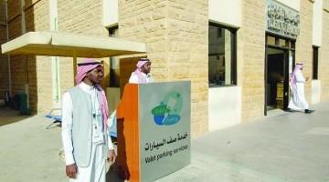 تسهيلاً لمرضى المدينة الطبية بجامعة الملك سعود المدينة الطبية الجامعية تطلق خدمة صف السيارات
