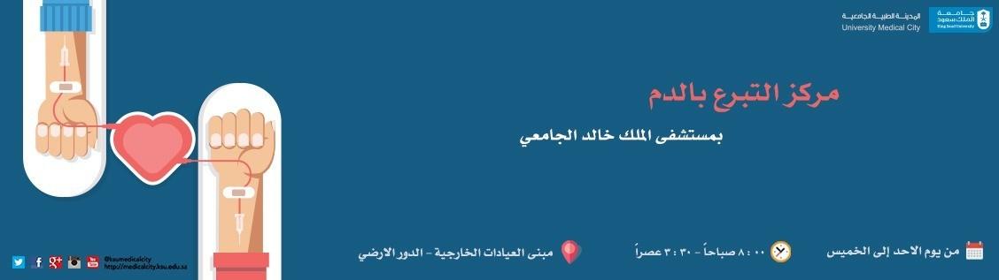 Medical City King Saud University